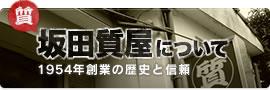 坂田質屋について